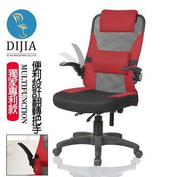 【DIJIA】A0048C款航空收納辦公椅/電腦椅(三色任選)