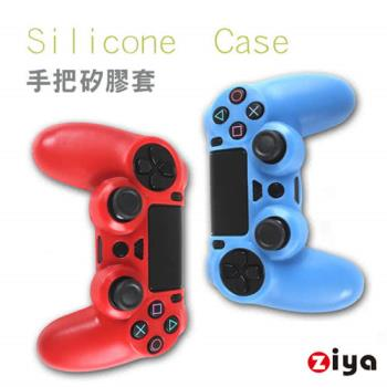 [ZIYA] PS4 手把矽膠保護套 炫彩系列 2入 (隨機色)