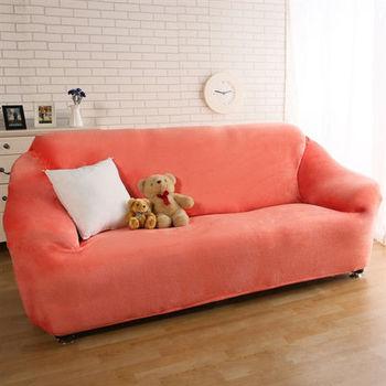 【HomeBeauty】頂級柔暖法蘭絨沙發罩-1+2+3人座(蜜糖粉)