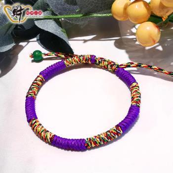 【財神小舖】手工(人緣紫)五色線手鍊《含開光》好人緣、好姻緣、貴人幫助