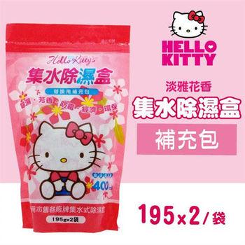 Hello Kitty 集水除濕盒補充包 (竹炭) 195gX2袋X6