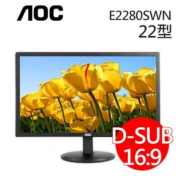 【艾德蒙 AOC】 E2280SWN 22型 寬液晶螢幕
