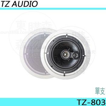 TZ AUDIO TZ-803 全音域 8吋崁入式喇叭