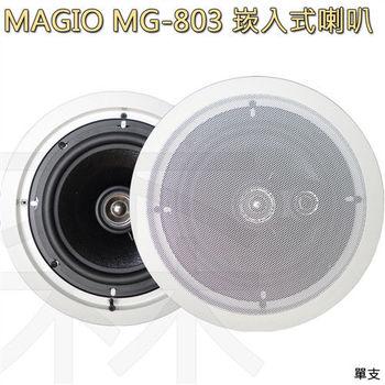 MAGICO MG-803 全音域 8吋崁入式喇叭