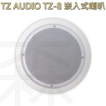 TZ AUDIO TZ-8 全音域 8吋崁入式喇叭 單支裝