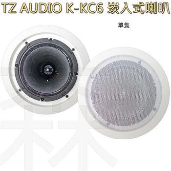 TZ AUDIO K-KC6 全音域 6吋崁入式喇叭