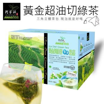 【阿華師】黃金超油切綠茶量販箱(4gx120包)