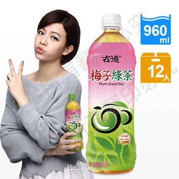 【古道】梅子綠茶(960ml*12瓶)