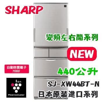★回函贈好禮★【SHARP夏普】日本原裝440L六門變頻冰箱 SJ-XW44BT-N