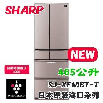 ★加碼贈好禮★【SHARP夏普】日本原裝465L六門變頻冰箱 SJ-XF47BT-T