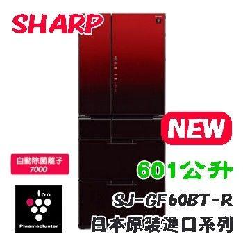 ★加碼贈好禮★【SHARP夏普】日本原裝601L六門變頻環保冰箱 SJ-GF60BT-R
