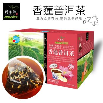 【阿華師】香蓮普洱茶量販箱(4gx120包)