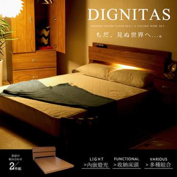 H&D DIGNITAS狄尼塔斯新柚木色房間組-2件組