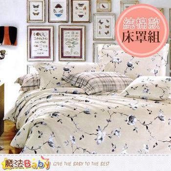 魔法Baby~純棉5x6.2尺雙人床罩組~w05011