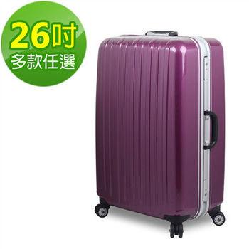 【Travelhouse】視覺享宴 26吋PC鋁框硬殼行李箱(多色任選)