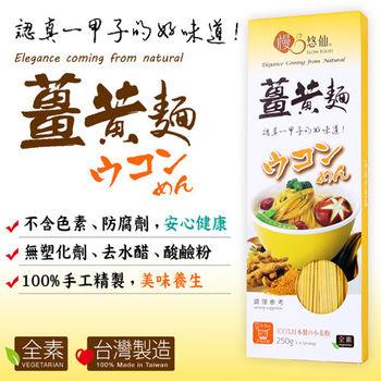 【慢悠仙】台灣製造 薑黃麵*5包 美味健康養生 SGS檢驗通過 (250g/包)