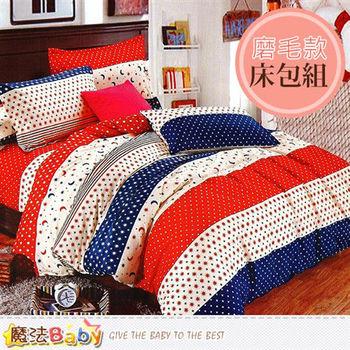 魔法Baby 磨毛5x6.2尺雙人枕套床包組 w00027