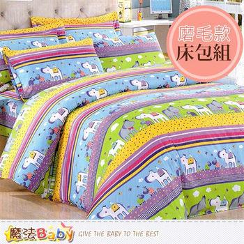 魔法Baby磨毛6x6.2尺雙人加大枕套床包組 w06014