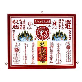 【開運陶源】乾坤太極圖 山海鎮  乾坤八卦圖 (5號)