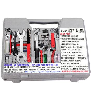 omax 41件自行車工具組