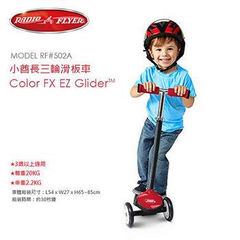 美國RadioFlyer小酋長三輪滑板車(紅)#502A型