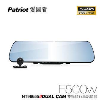 愛國者 F500w 96655 1080P 後視鏡高畫質前後雙鏡頭行車記錄器 (加16G TF卡)