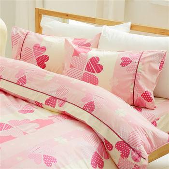 HO KANG 精梳棉雙人加大床包+雙人鋪棉被套組-幸運之星