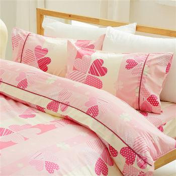 HO KANG 精梳棉雙人床包鋪棉被套組-幸運之星
