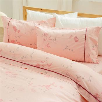 HO KANG 精梳棉雙人床包鋪棉被套組-仙履奇緣粉