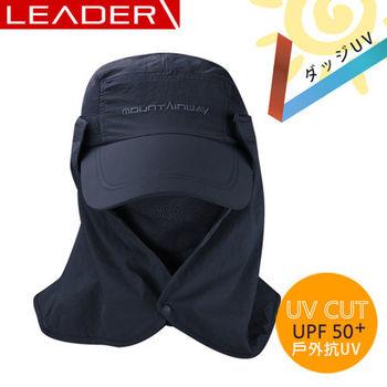 【LEADER】UPF50+抗UV高防曬速乾護頸遮陽帽(深藍色)