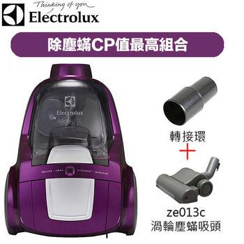 《買就送》Electrolux伊萊克斯 輕巧靈活集塵盒吸塵器ZLUX1850+轉接環+ze013c