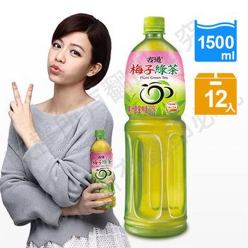 【古道】梅子綠茶(1500ml*12瓶)