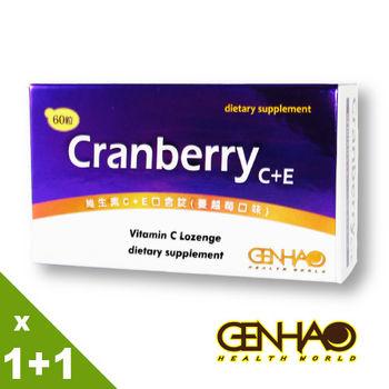 【GENHAO】維生素C+E口含錠 1+1盒(60粒/盒)