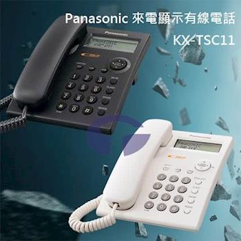 【Panasonic】來電顯示有線電話機 KX-TSC11 (經典黑/時尚白)