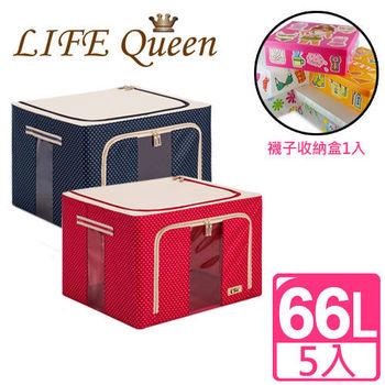 【Life Queen】66公升鐵架收納箱小點點款雙開可視窗_贈襪子收納盒(6件組)