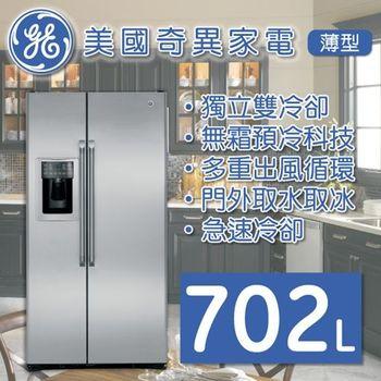 【GE奇異】702L薄型對開門冰箱(CZS25TSSS不鏽鋼)