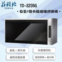 莊頭北 TD~3205GL 黑色玻璃雙效懸掛式80cm烘碗機