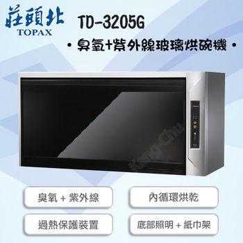 莊頭北 TD-3205GXL 黑色玻璃雙效懸掛式90cm烘碗機