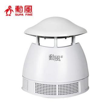 【勳風】DC光觸媒防蚊脫逃吸蚊燈 HF-229