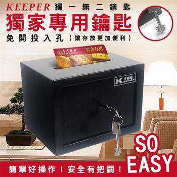 【守護者保險箱】家用保險箱 鑰匙開啟 小型保險箱 不需開門直接投入 (17KD)