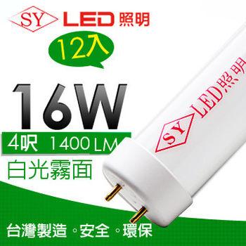 【SY LED】聲億T8 LED 燈管 4呎16W 白光/霧管 12入