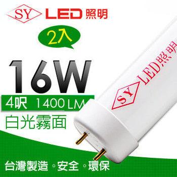 【SY LED】聲億T8 LED 燈管 4呎16W 白光/霧管 2入