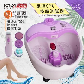 【KRIA可利亞】加熱SPA泡腳機/足浴機/按摩機 KR-2860