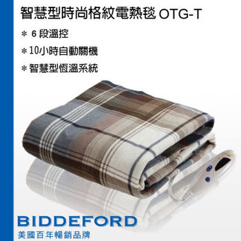 【BIDDEFORD】智慧型安全蓋式電熱毯 OTG-T