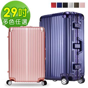 【Bogazy】迷幻森林 29吋鋁框PC鏡面行李箱(多色任選)