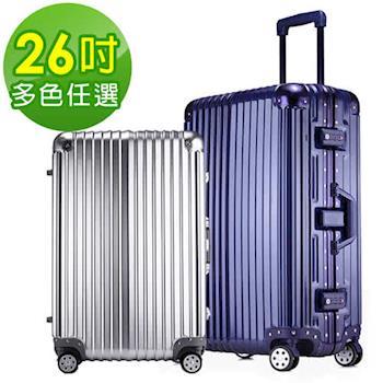 【Bogazy】迷幻森林 26吋鋁框PC鏡面行李箱(多色任選)