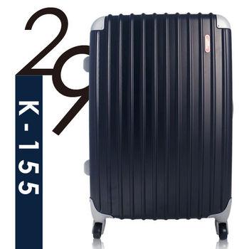 Ambassador安貝思德 155王者 29吋 可加大 行李箱 旅行箱(藍)