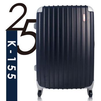 Ambassador安貝思德 155王者 25吋 可加大 行李箱 旅行箱(藍)