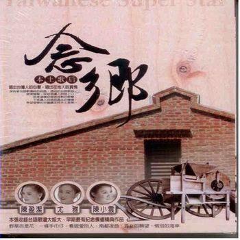 永遠的巨星 念鄉 台語巨星陳盈潔 陳小雲 尤雅原聲精選10CD