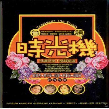 永遠的巨星 台語時光機 台語巨星 原聲精選10CD附歌詞